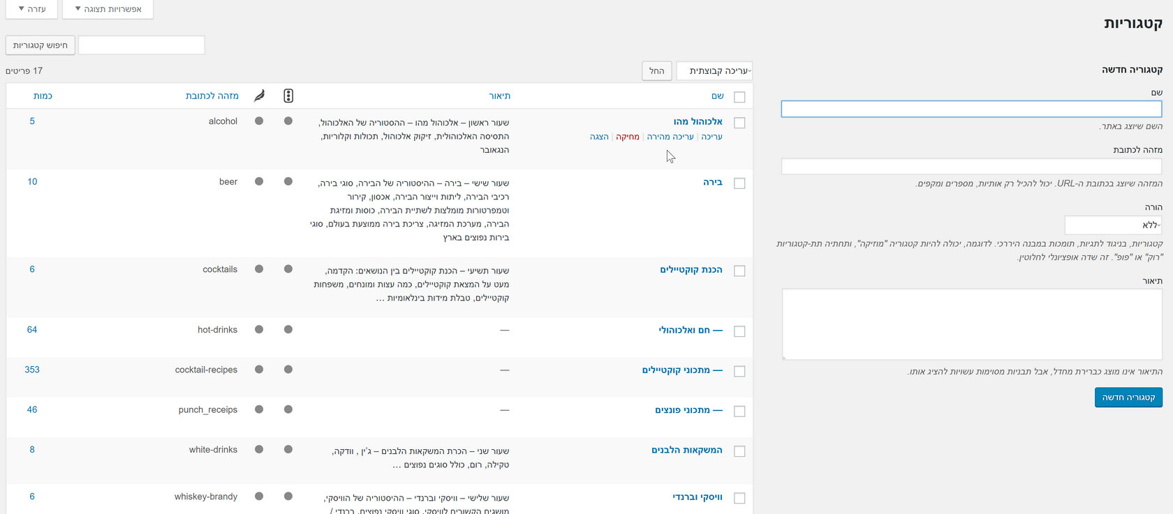 מסך ניהול הקטגוריות בוורדפרס